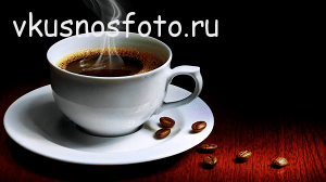 Utro-nachinaetsya-s-kofe