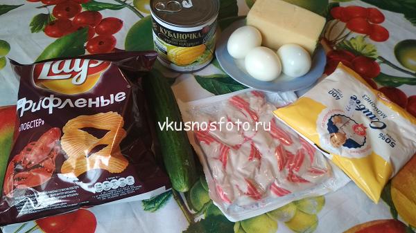 Салат с крабовыми палочками и чипсами.